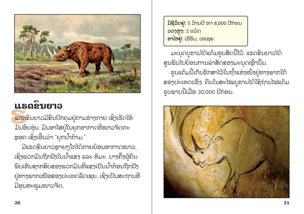 sample pages from After the Dinosaurs, published in Laos by Big Brother Mouse