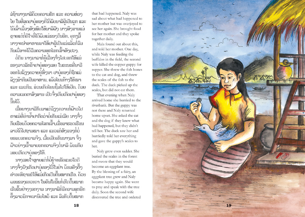 sample pages from Aijethai and other traditional stories from Laos, published in Laos by Big Brother Mouse