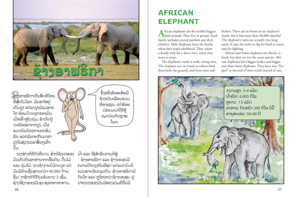 sample pages from Animals of Africa, published in Laos by Big Brother Mouse