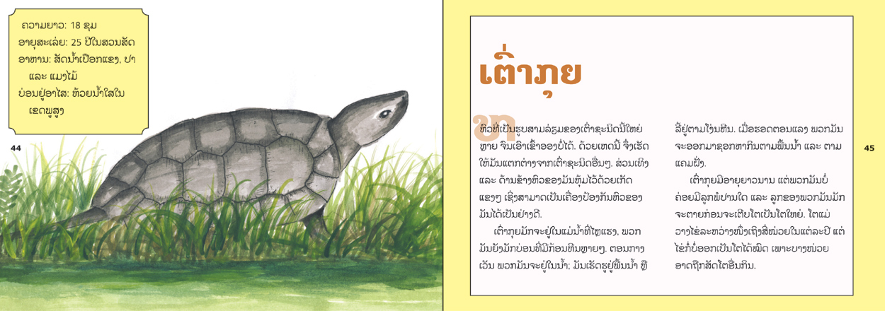 sample pages from Animals of Laos, published in Laos by Big Brother Mouse