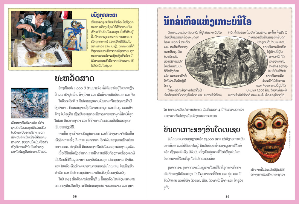 sample pages from ASEAN countries, published in Laos by Big Brother Mouse