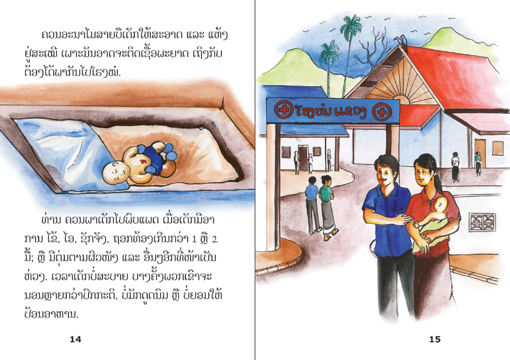 sample pages from Baby Care, published in Laos by Big Brother Mouse