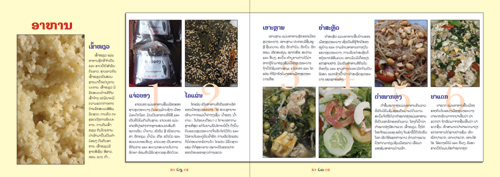 Samples pages from our book: Beautiful Luang Prabang