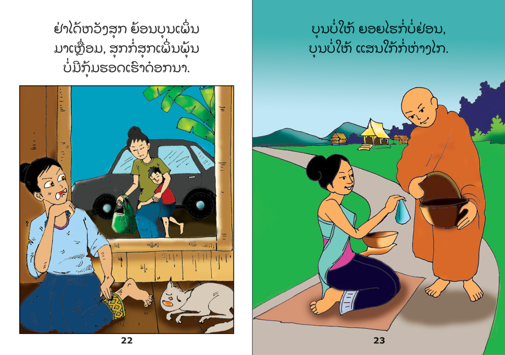sample pages from Big Fish Eat Small Fish, published in Laos by Big Brother Mouse
