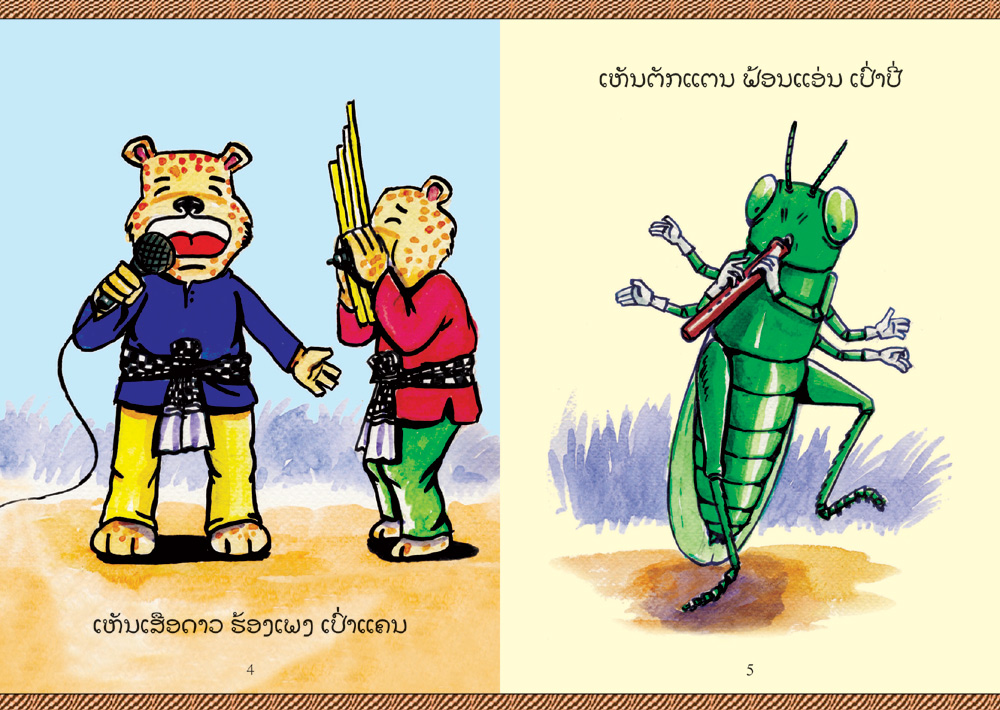 sample pages from The Bird Carries His Sister, published in Laos by Big Brother Mouse