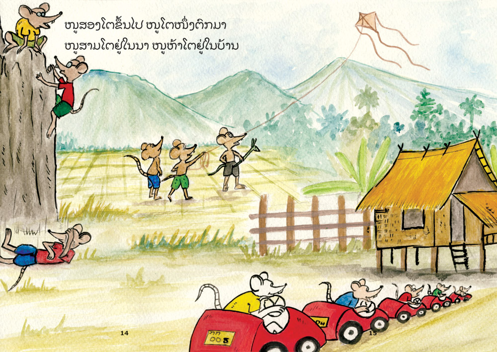 sample pages from Black Mouse, White Mouse, published in Laos by Big Brother Mouse