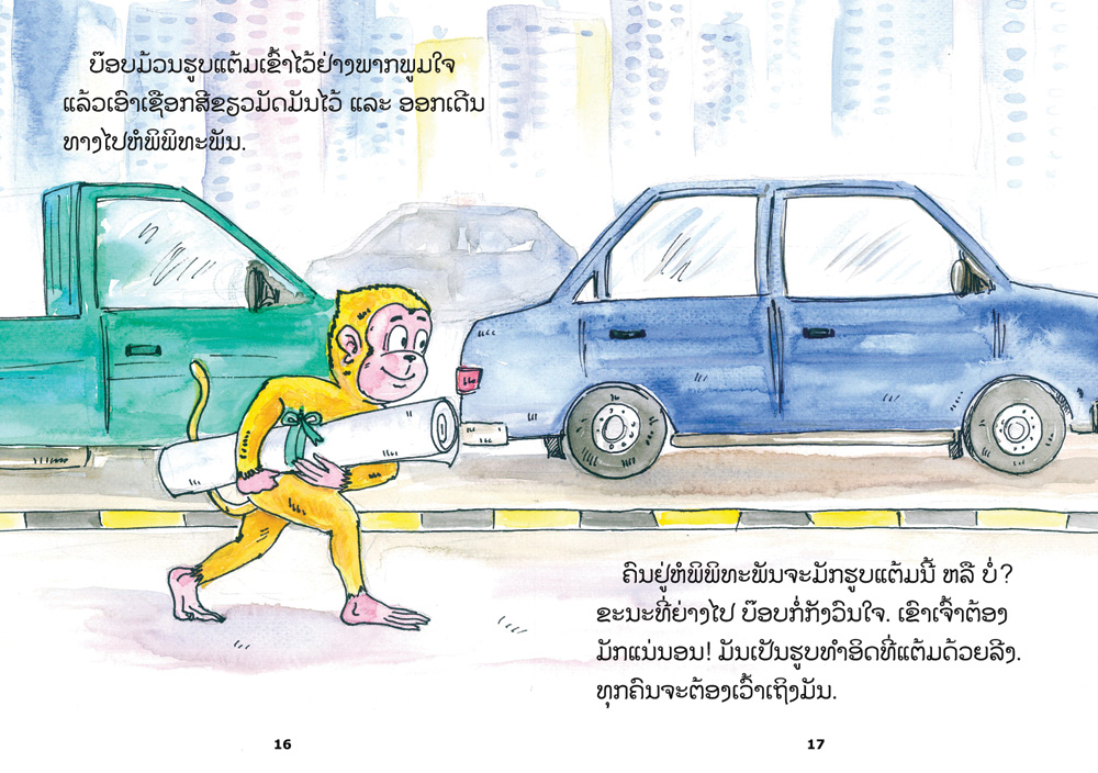 sample pages from Bangkok Bob, the Artist, published in Laos by Big Brother Mouse