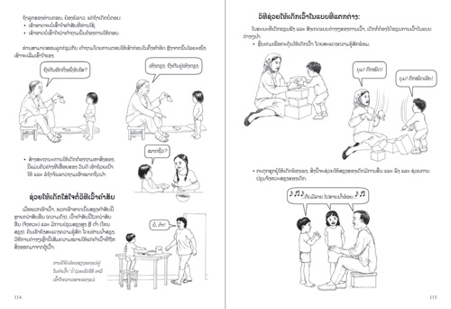 Samples pages from our book: Helping Children Who Are Deaf