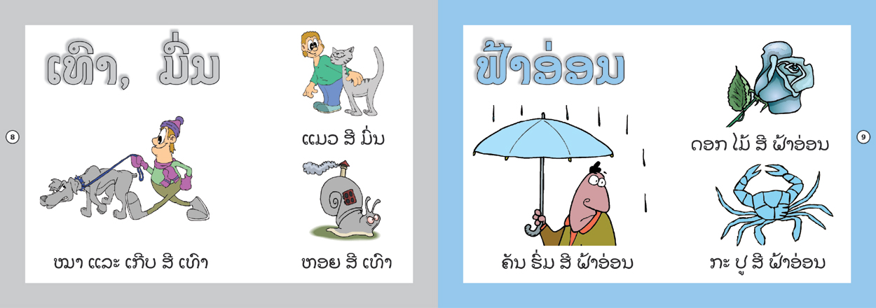 sample pages from Colors That I Know, published in Laos by Big Brother Mouse