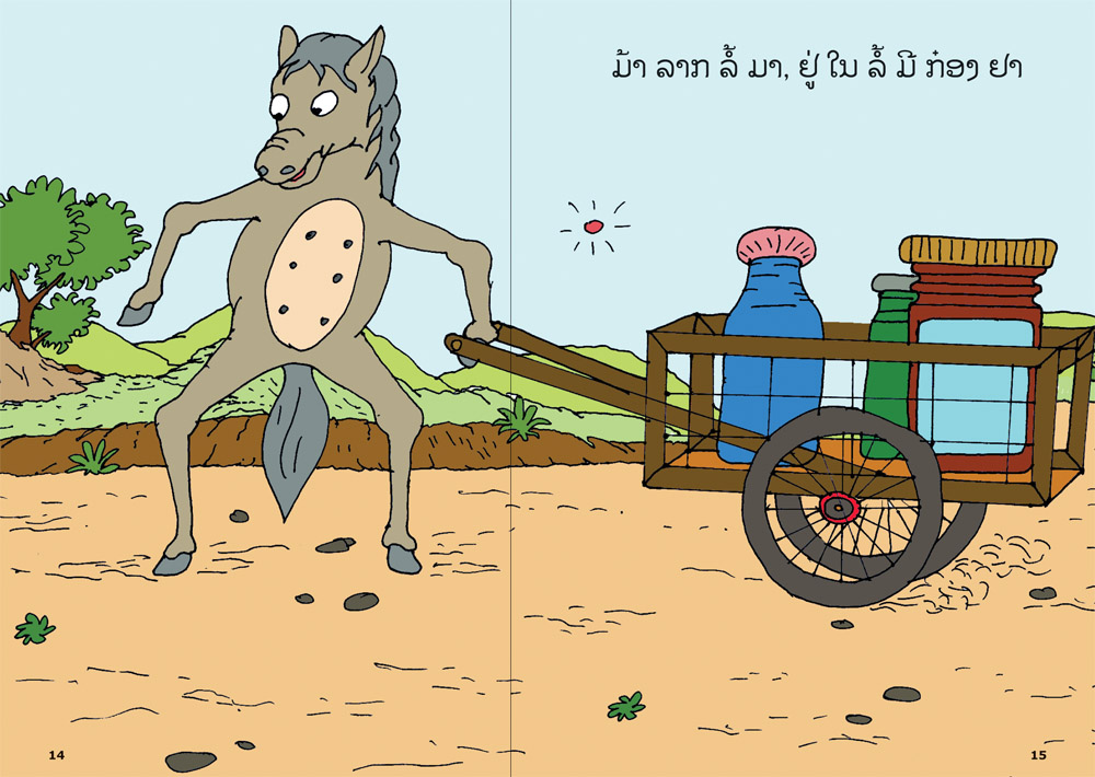 sample pages from The Crab Carries the Fish, published in Laos by Big Brother Mouse