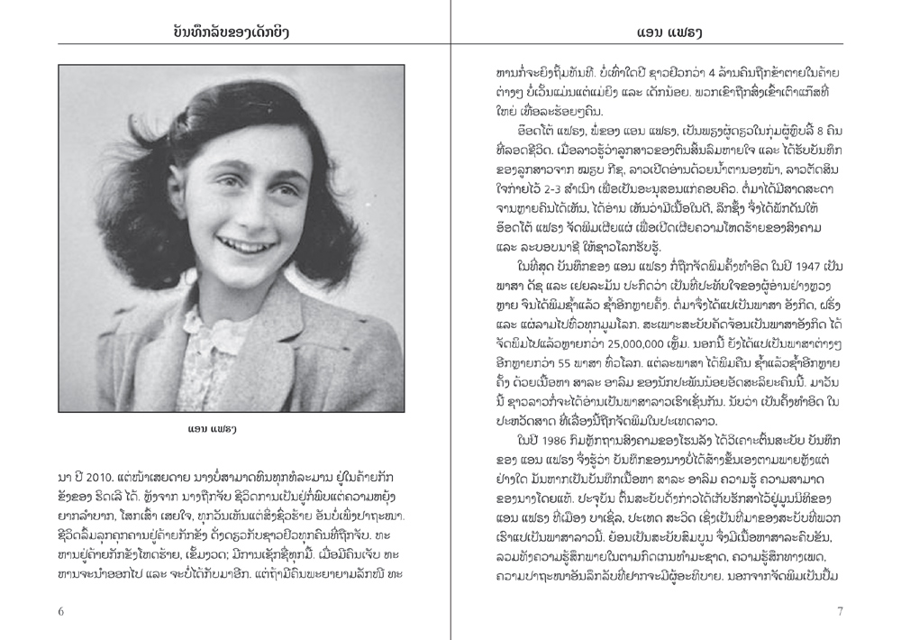 sample pages from The Diary of a Young Girl, published in Laos by Big Brother Mouse