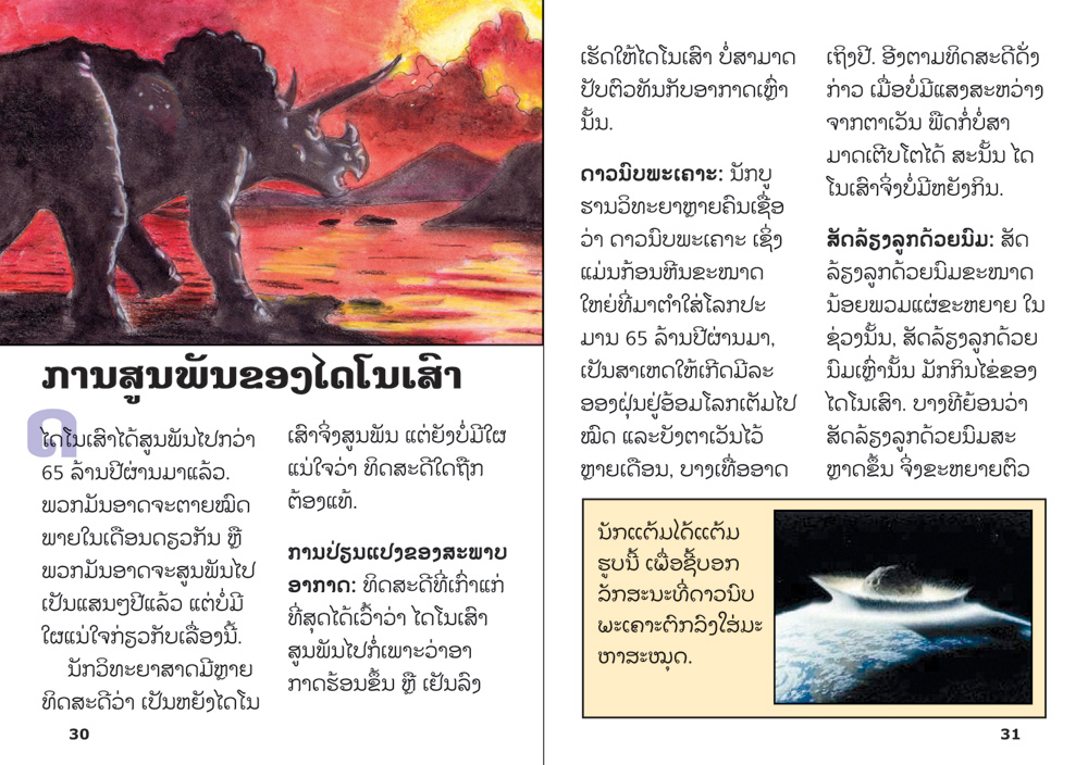 sample pages from Dinosaurs!, published in Laos by Big Brother Mouse