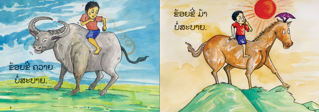 sample pages from The Elephant Rides Me!, published in Laos by Big Brother Mouse