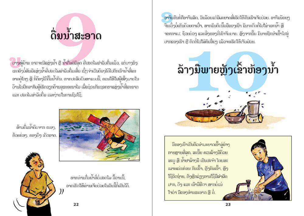 sample pages from 15 steps toward a better life, published in Laos by Big Brother Mouse
