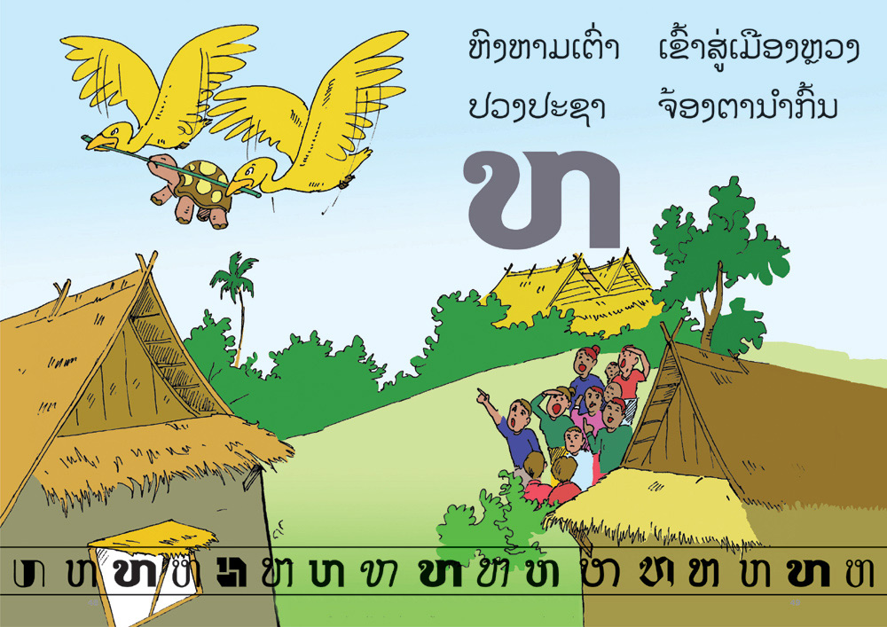 sample pages from Frog, Alligator, Buffalo, published in Laos by Big Brother Mouse