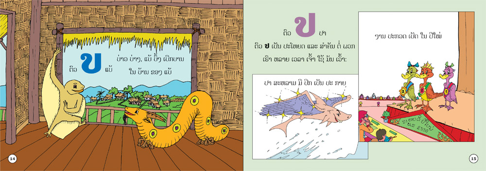 sample pages from Funny Letters, published in Laos by Big Brother Mouse