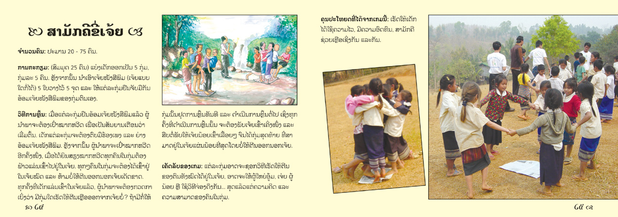 sample pages from Game Time!, published in Laos by Big Brother Mouse