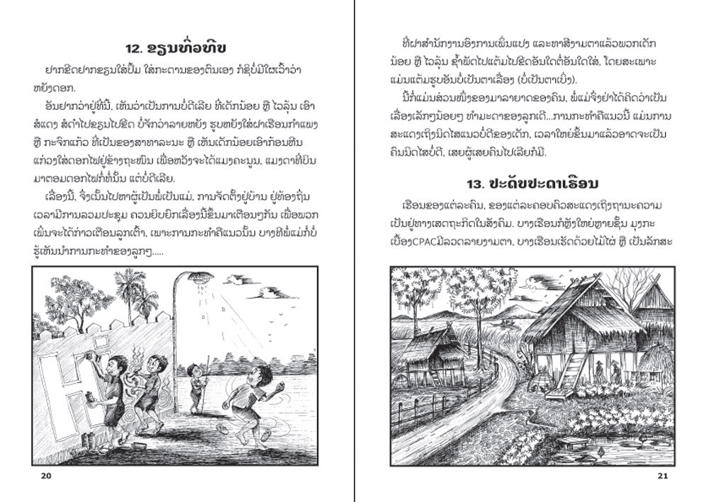 sample pages from Good Manners, published in Laos by Big Brother Mouse