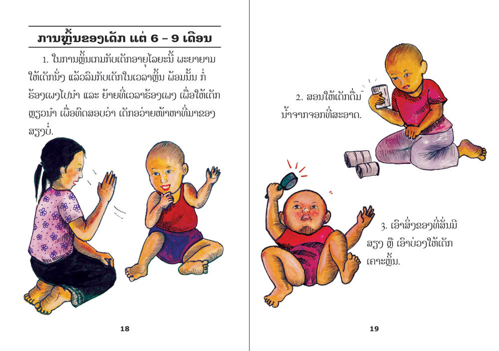 sample pages from Helping Children Develop, published in Laos by Big Brother Mouse