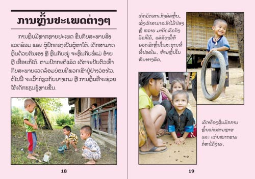 Samples pages from our book: Helping Children Learn