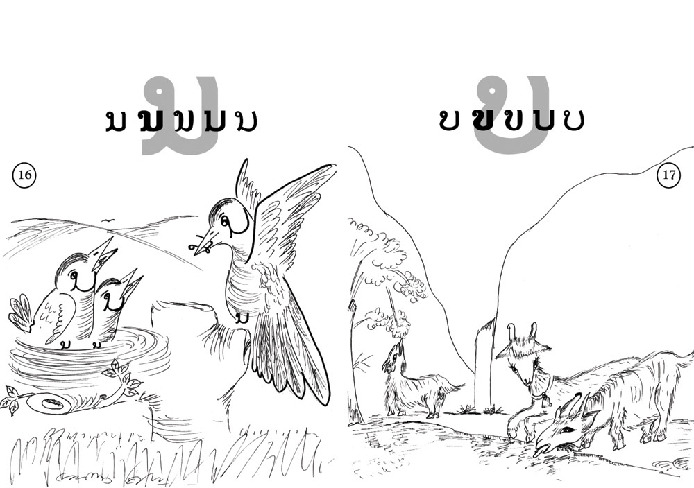 sample pages from Hidden Alphabet, published in Laos by Big Brother Mouse