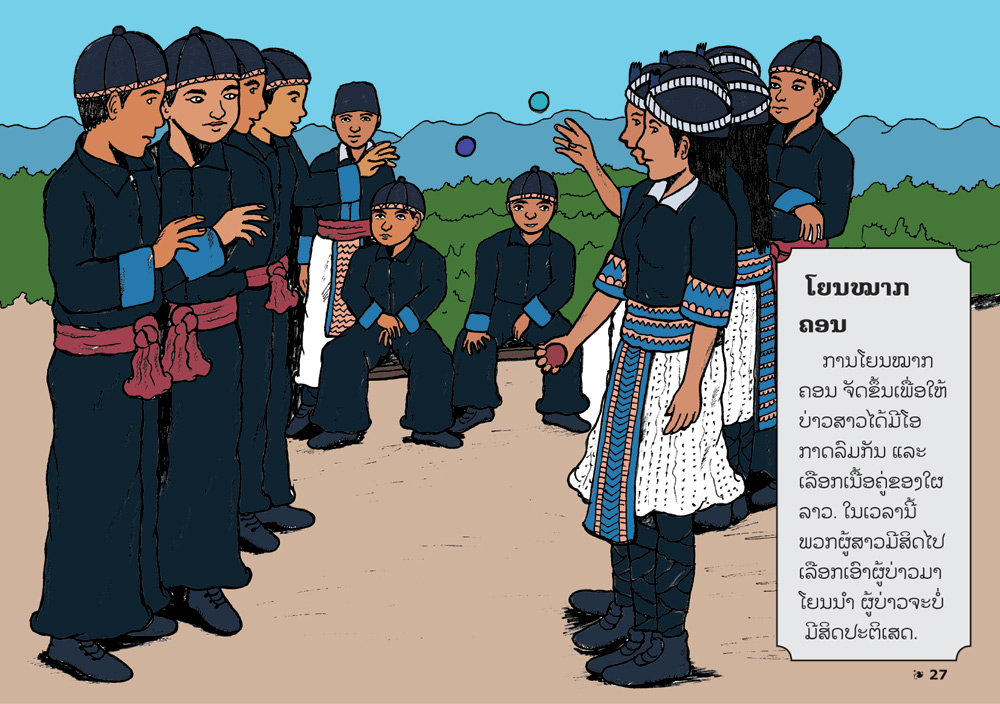 sample pages from Hmong Life, published in Laos by Big Brother Mouse