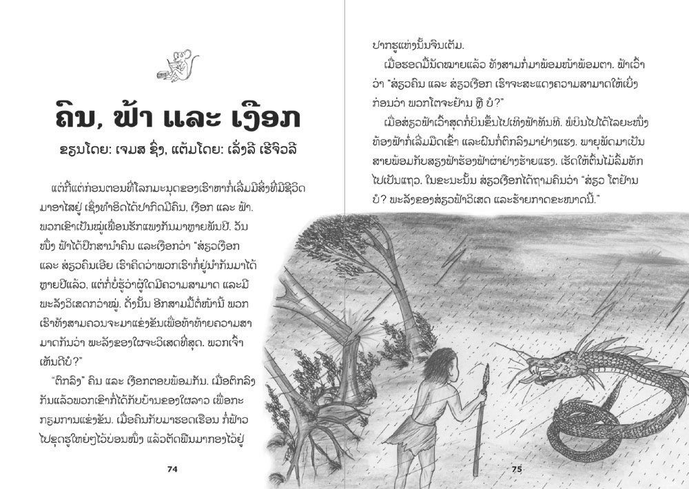 sample pages from The Ant and the Elephant, published in Laos by Big Brother Mouse