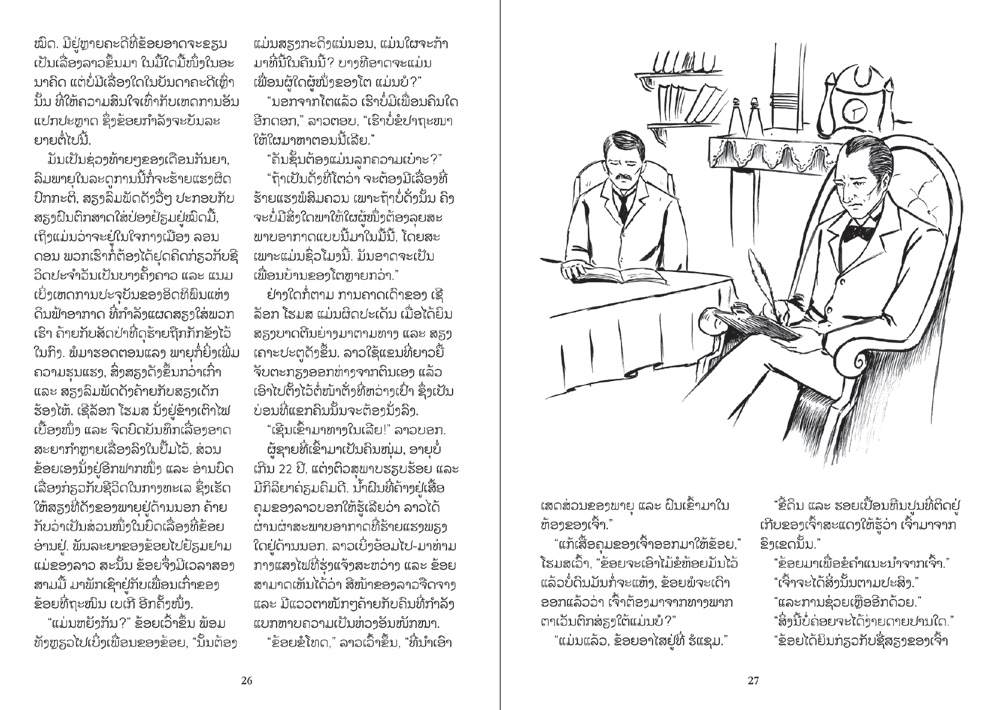 sample pages from The Man Who Disappeared, published in Laos by Big Brother Mouse