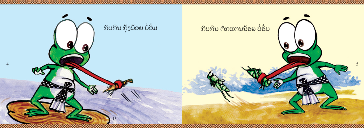 sample pages from The Hungry Frog, published in Laos by Big Brother Mouse