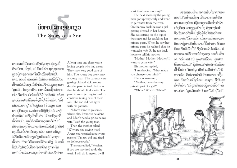 sample pages from The Hunter Who Meditated, published in Laos by Big Brother Mouse