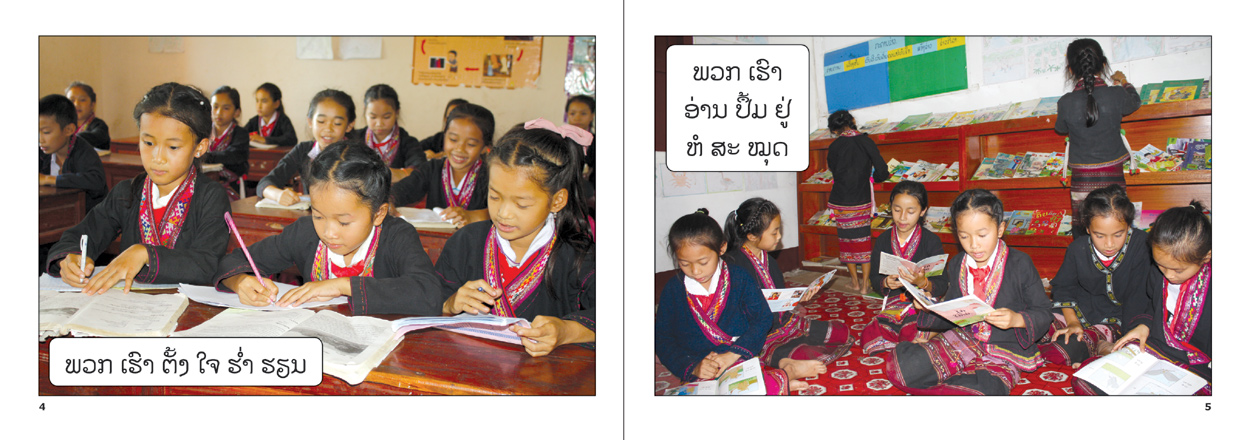 sample pages from I am Arpo, published in Laos by Big Brother Mouse