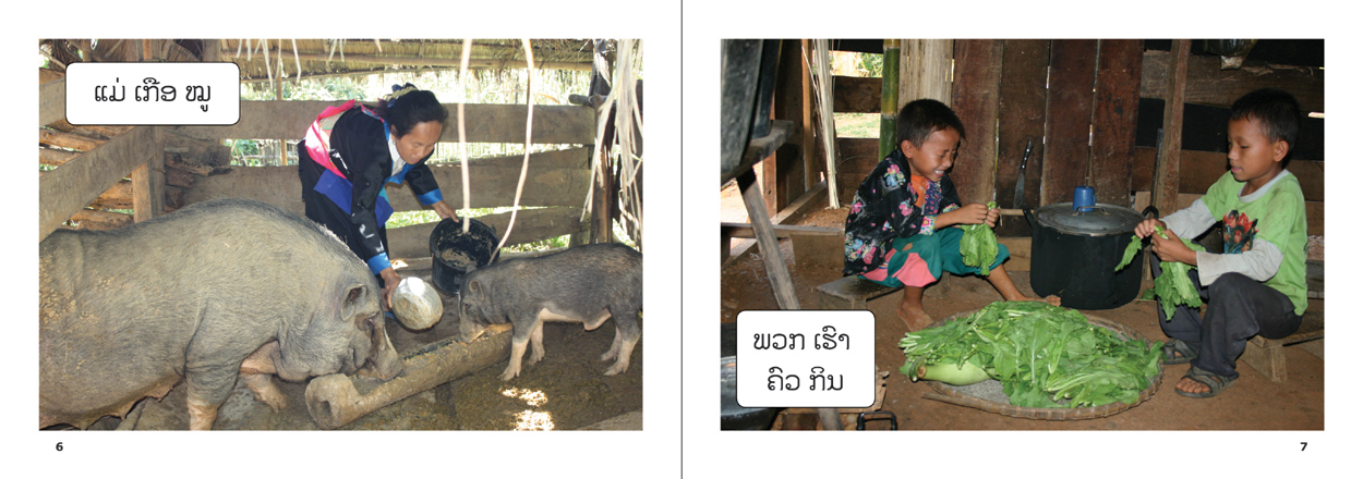 sample pages from I am Kerli, a Hmong Boy, published in Laos by Big Brother Mouse