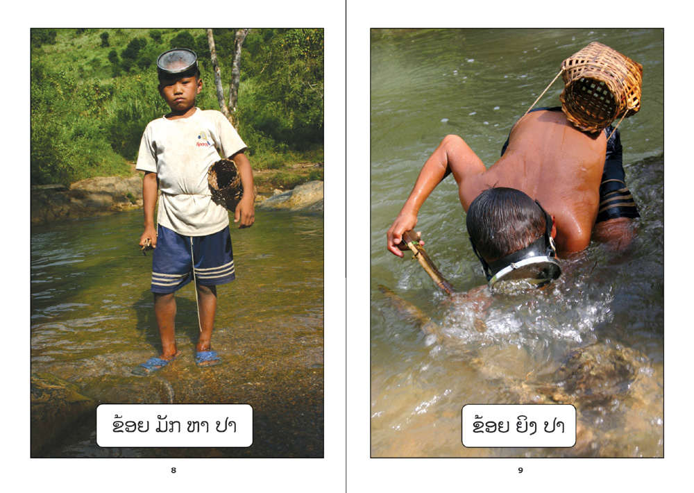 sample pages from I am Xai, published in Laos by Big Brother Mouse