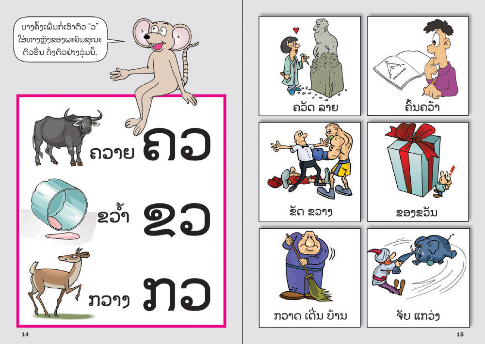 sample pages from I Can Read! #4: The Deer Runs Fast, published in Laos by Big Brother Mouse