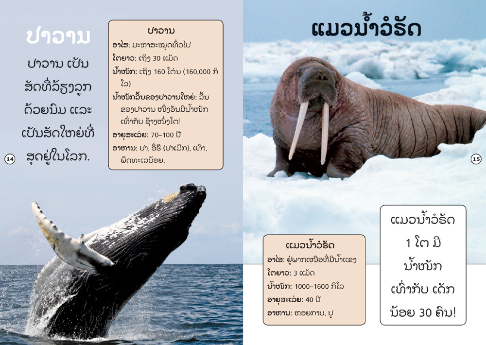 sample pages from Interesting Animals That I Know, published in Laos by Big Brother Mouse