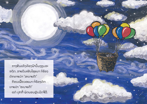 Samples pages from our book: I Will See the Moon