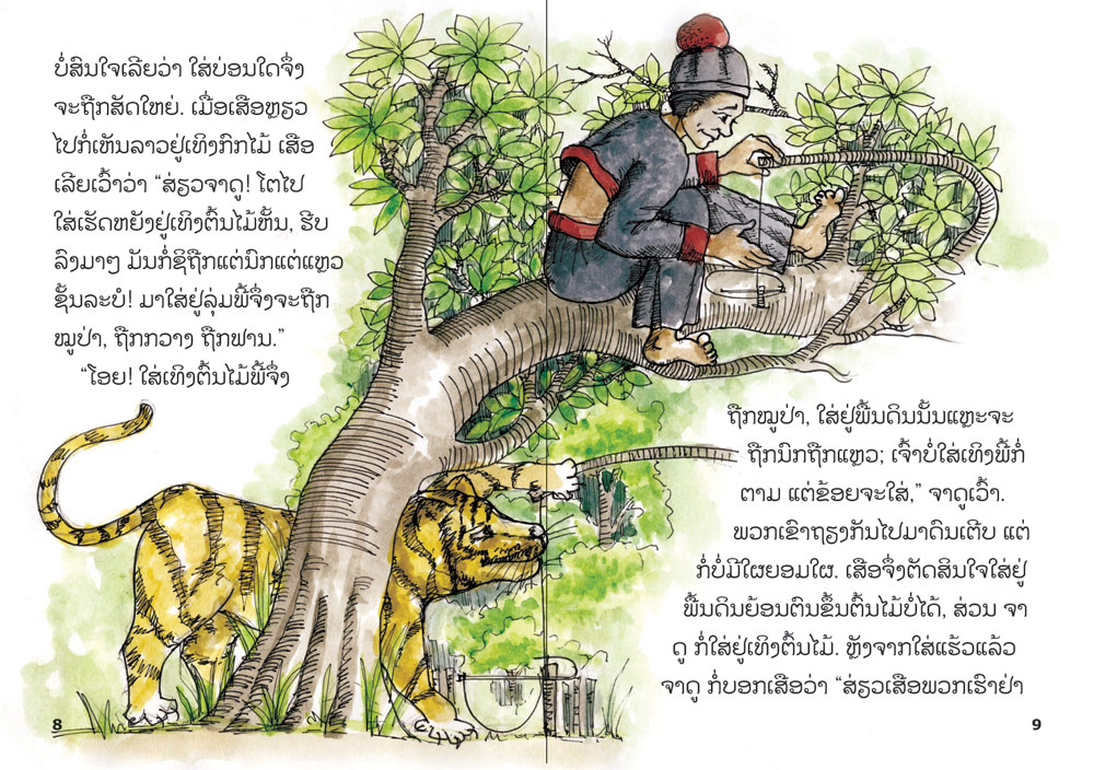 sample pages from Jadu and the Tiger, published in Laos by Big Brother Mouse
