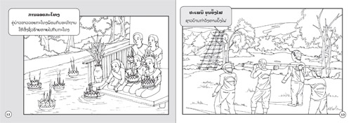 hmong coloring pages for kids - photo#4