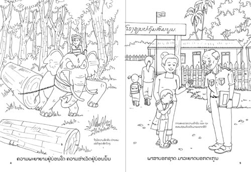 Samples pages from our book: Lao Proverbs Coloring Book