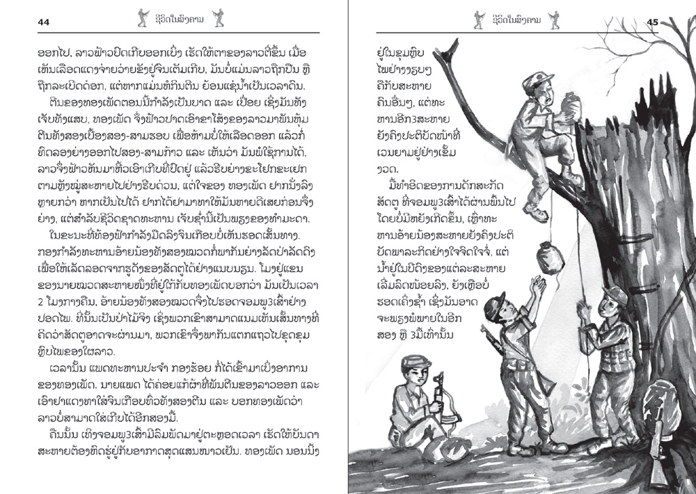 sample pages from Life in the War, published in Laos by Big Brother Mouse