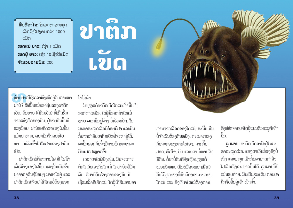 sample pages from Life in the Sea, published in Laos by Big Brother Mouse