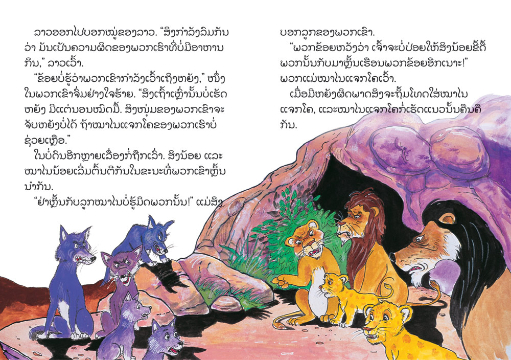 sample pages from The Lion and the Jackal, published in Laos by Big Brother Mouse
