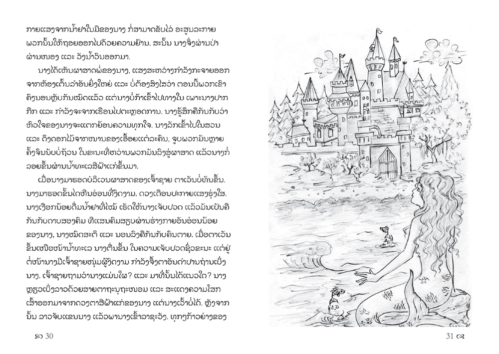 sample pages from The Little Mermaid, published in Laos by Big Brother Mouse