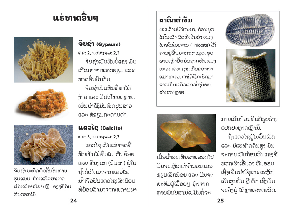 sample pages from Minerals are Fascinating!, published in Laos by Big Brother Mouse