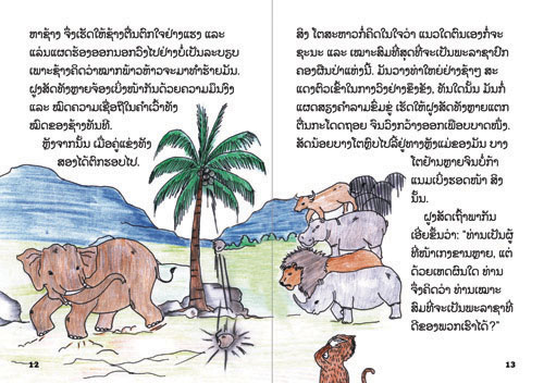 Samples pages from our book: The Monkey is Elected to be King of the Animals