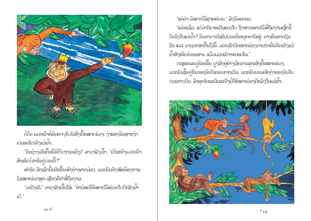 sample pages from The Monkey King, published in Laos by Big Brother Mouse