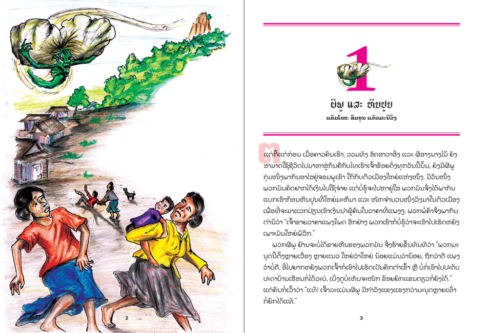 sample pages from The Mountain Spirits and the Stone Mortars, published in Laos by Big Brother Mouse