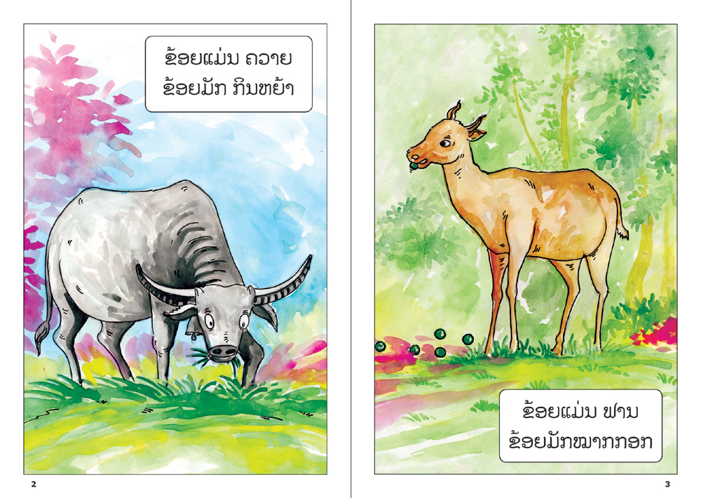sample pages from My Favorite Food, published in Laos by Big Brother Mouse