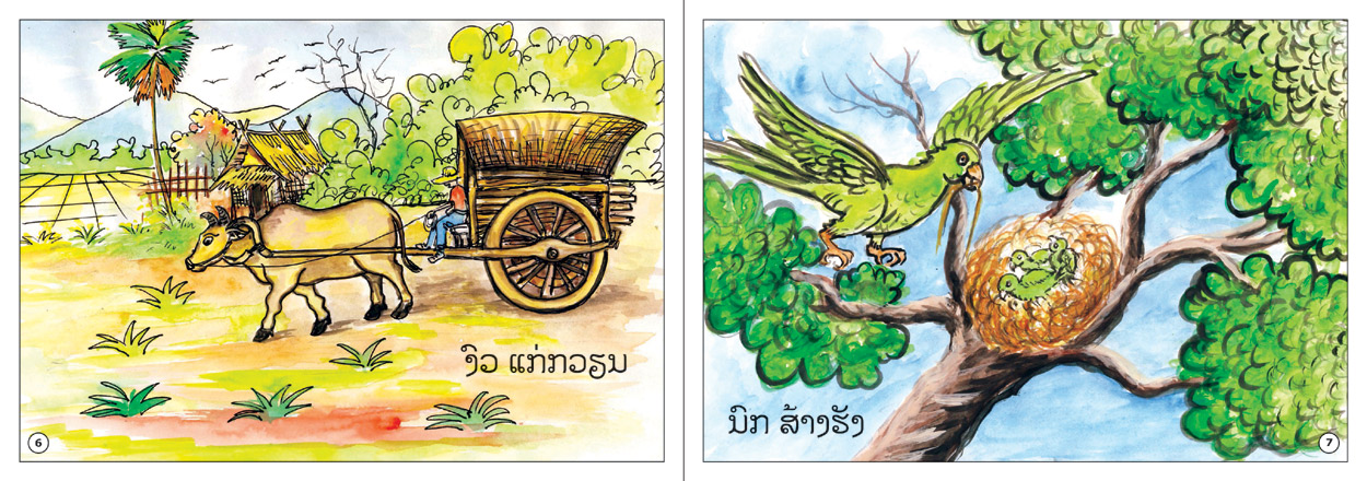 sample pages from My Work, published in Laos by Big Brother Mouse