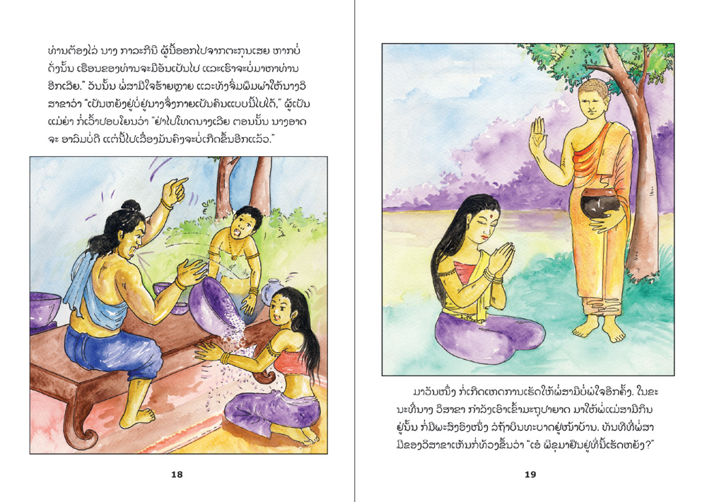 sample pages from Nang Visaka, published in Laos by Big Brother Mouse